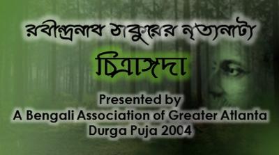 2004::Chitrangada (BAGA)