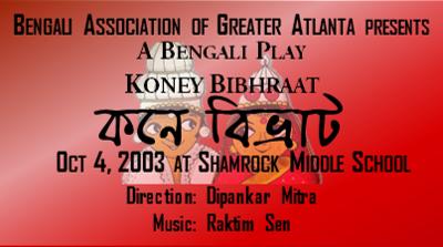2003::Koney Bibhraat