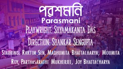 2010::Parashmani