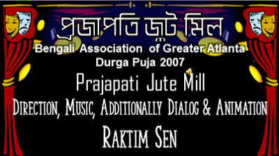 2007::Prajapati Jute Mill