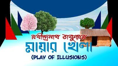 2019:: Mayar Khela